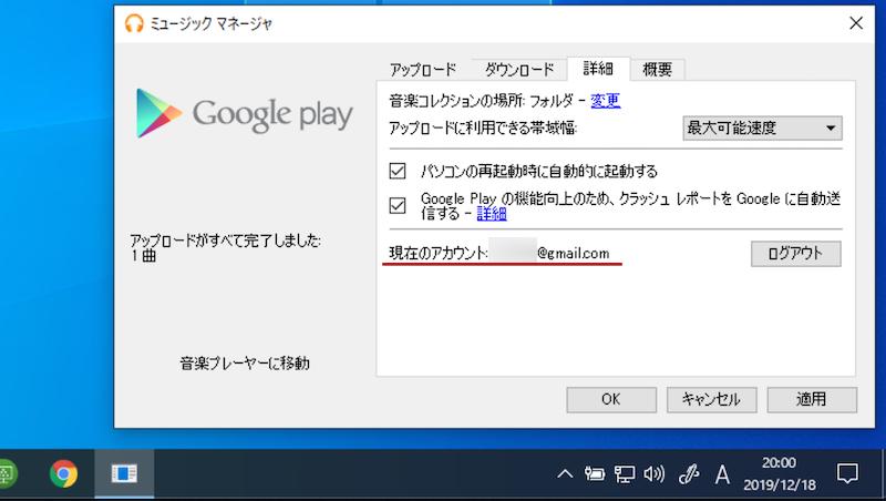 Google Play Music Managerでログイン中アカウントを確認する手順