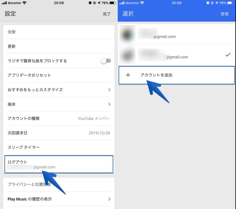 iPhone版Play Musicアプリでログイン中のアカウントを確認/変更する手順