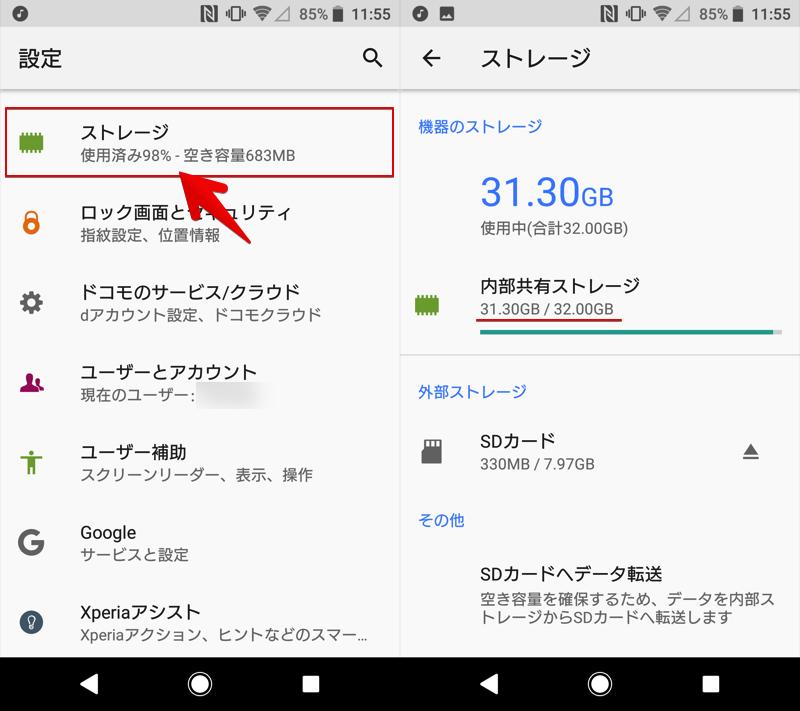 Androidでストレージ容量を確認する手順