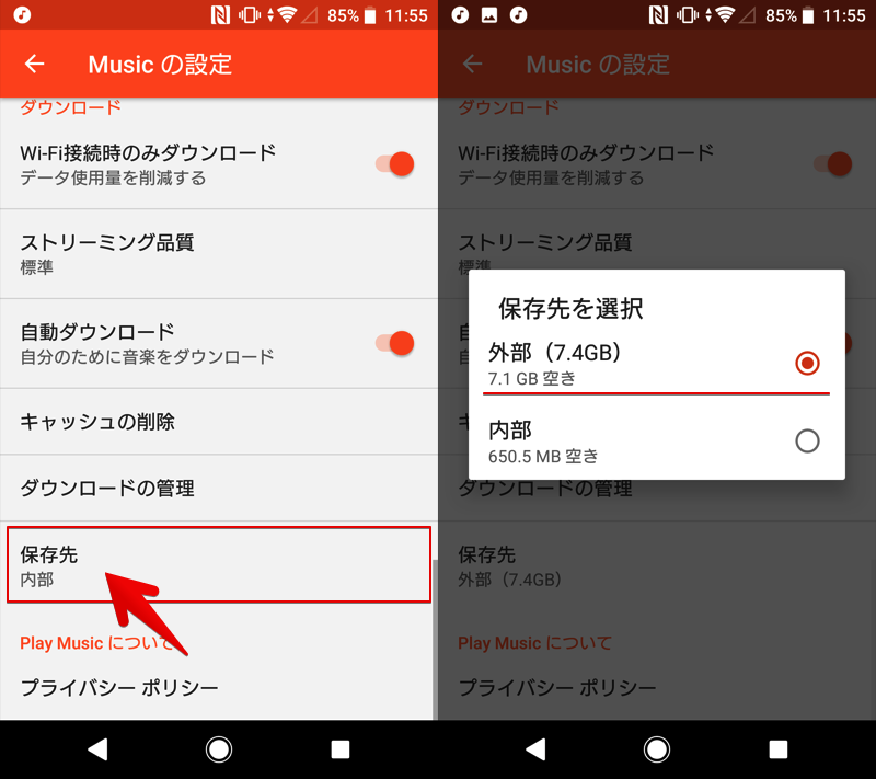 Android版Play Musicで保存先を外部へ変更する手順
