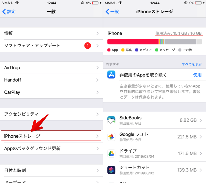 iPhoneでストレージ容量を確認する手順