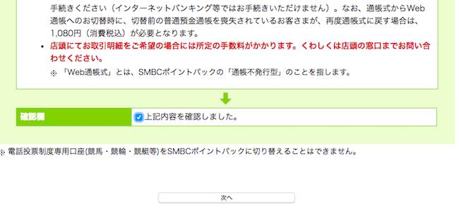 SMBCポイントパックへ口座切替を実施する手順2