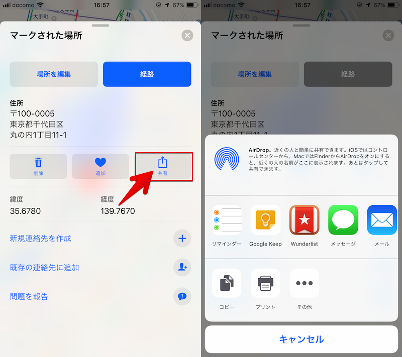 Appleマップで現在地や特定の場所を相手に伝える方法2
