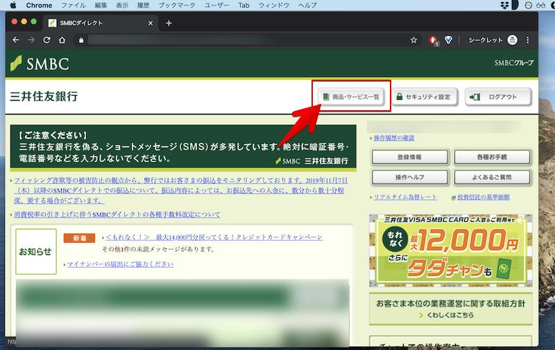 SMBCダイレクト上の登録ページへアクセスする手順1