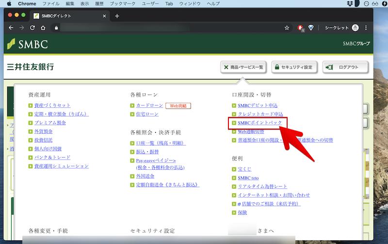 SMBCダイレクト上の登録ページへアクセスする手順2