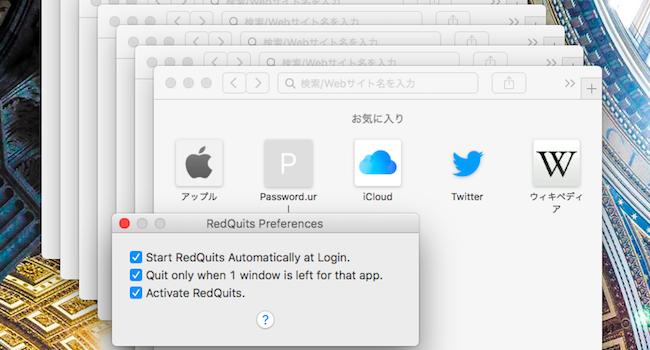 RedQuits – MacでもWindowsのように赤いバツボタンを押してアプリを終了できる無料アプリ