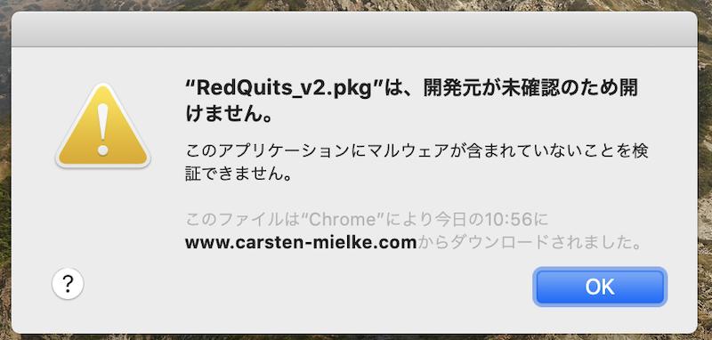 警告メッセージ「開発元が未確認のため開けません。」