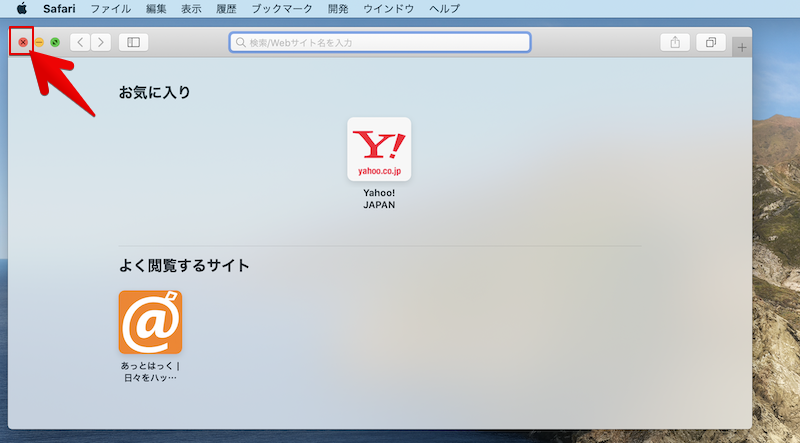 Safariアプリウインドウをバツボタンで閉じる手順