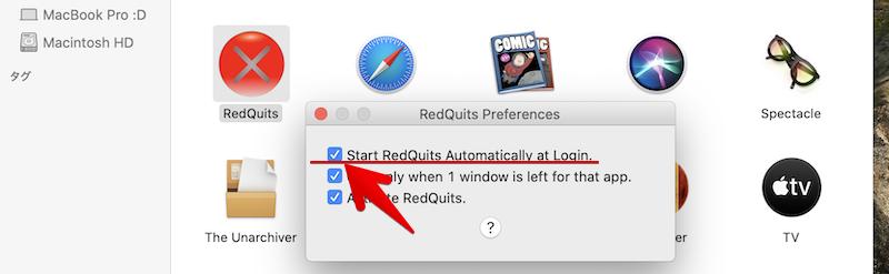 RedQuitsを自動起動させる手順