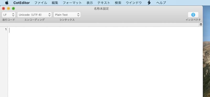 エディターアプリCotEditorのウインドウ
