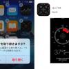 [iPhone/iPad] ホーム画面から消えたアプリアイコンを復元 原因と解決方法