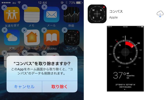 されない 画面 表示 アプリ ホーム