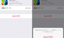 [iPhone/iPad] ホーム画面上で非表示の(見つからない)アプリを削除(アンインストール)する方法