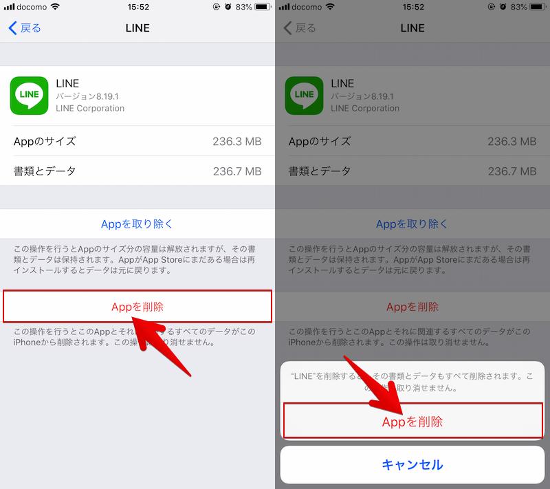 方法 iphone アン インストール