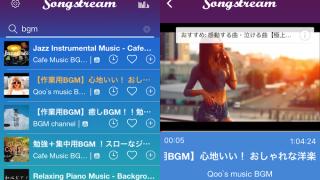 Songstream – iPhoneやiPadでYouTubeをバックグラウンド再生できる無料アプリ