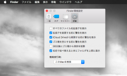 [Mac] Finder内並び順(ソート)でファイルと区別してフォルダを先頭にする方法 [Windows風]