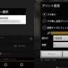 PictPrint – Wi-Fi無線でスマートフォンやタブレットの写真をCanonプリンタで印刷(プリント)できる無料アプリ [iOS/Android対応]