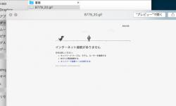 Mac上でGIF画像のアニメーション動画を見る2つの方法