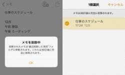 [iOS] iPhoneやiPadのメモアプリで消去したノートを復元して元に戻す方法