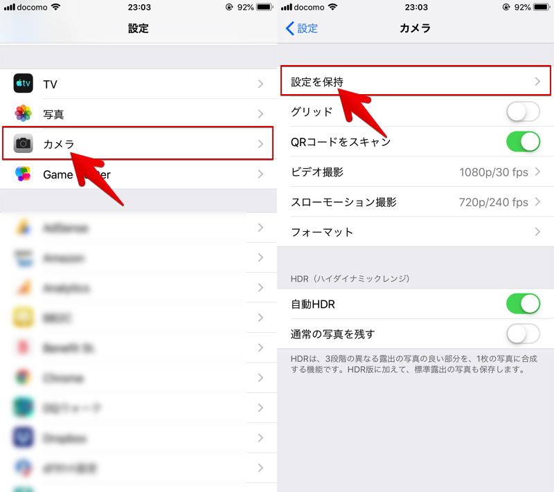 iPhoneカメラでデフォルトのモードを保存する方法1