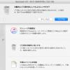 [Mac] ゴミ箱に移してから30日経つファイルを自動的に削除する設定方法
