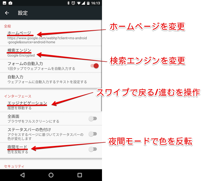 Pyrope Browser - 使い方2