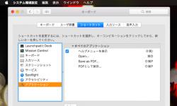 [Mac] キーボードショートカットでファイルやWebページのPDF変換を高速に保存する裏ワザ