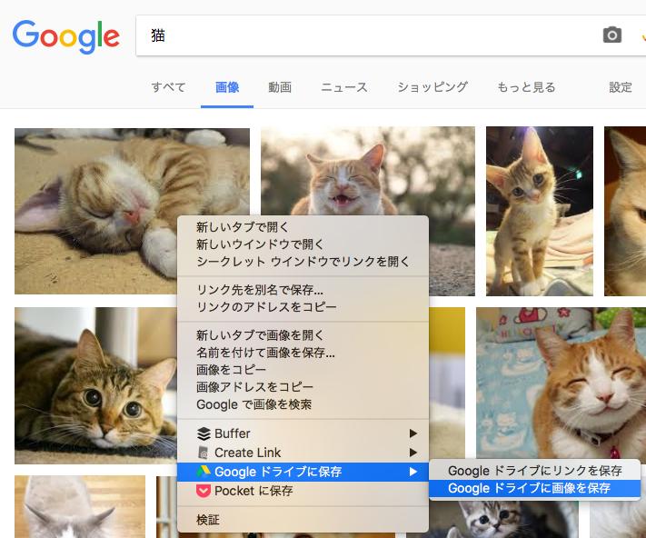 PC版Chromeでクラウド上へ直接ダウンロードする方法