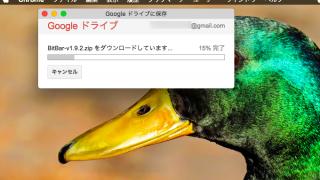 Google Chromeでダウンロードしたファイルやページを直接Google Driveに保存する拡張機能