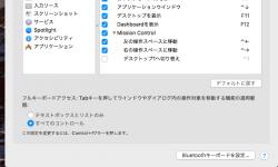 [Mac] ダイアログボタンの操作対象をTabで変更する方法! 選択をキーボードだけで制御しよう