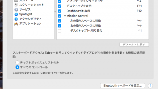 [Mac] ダイアログボタンの操作(選択)対象をTabキー等キーボードだけで変更する設定方法