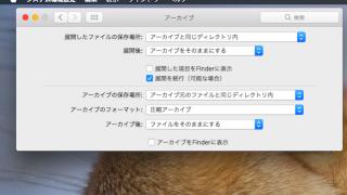 [Mac] Zipファイル展開/圧縮設定を変更できる! 隠れアーカイブ環境設定を有効にする方法