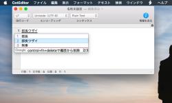 Google日本語入力で予測変換(サジェスト)候補の履歴を削除する方法 [特定ワード/すべて]