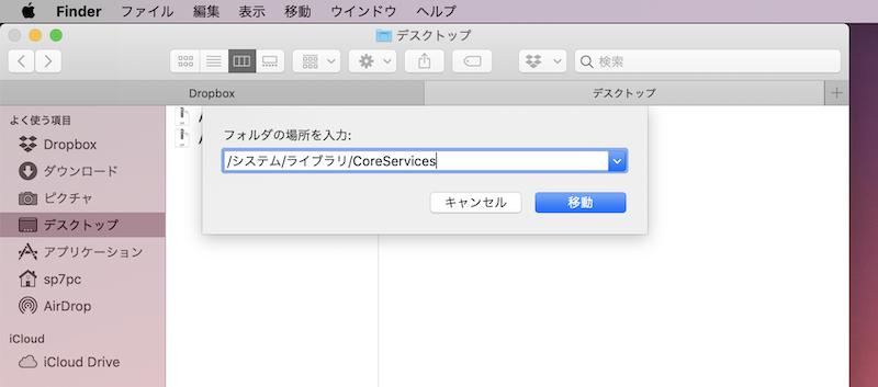 Finder上で「アーカイブユーティリティ」の場所を見つけ起動する手順1