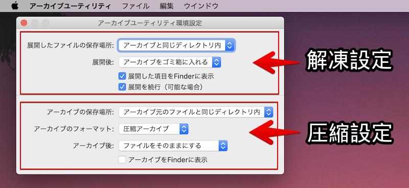 「アーカイブユーティリティ環境設定」を操作する手順2