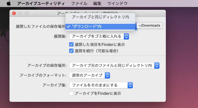 「アーカイブユーティリティ環境設定」を操作する手順3