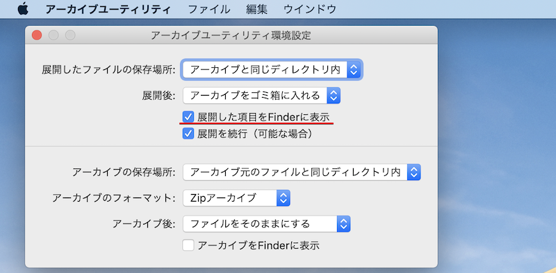 「アーカイブユーティリティ環境設定」を操作する手順5