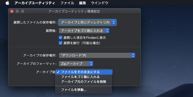 「アーカイブユーティリティ環境設定」を操作する手順8