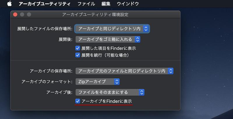 「アーカイブユーティリティ環境設定」を操作する手順9