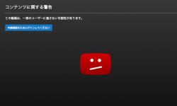 [YouTube] 動画のコンテンツに関する警告を年齢確認ログインなしで回避する裏ワザ