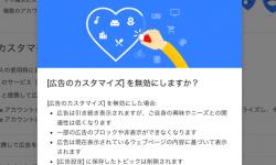 Googleの個人情報と関連したパーソナライズド広告を無くし オプトアウトする方法