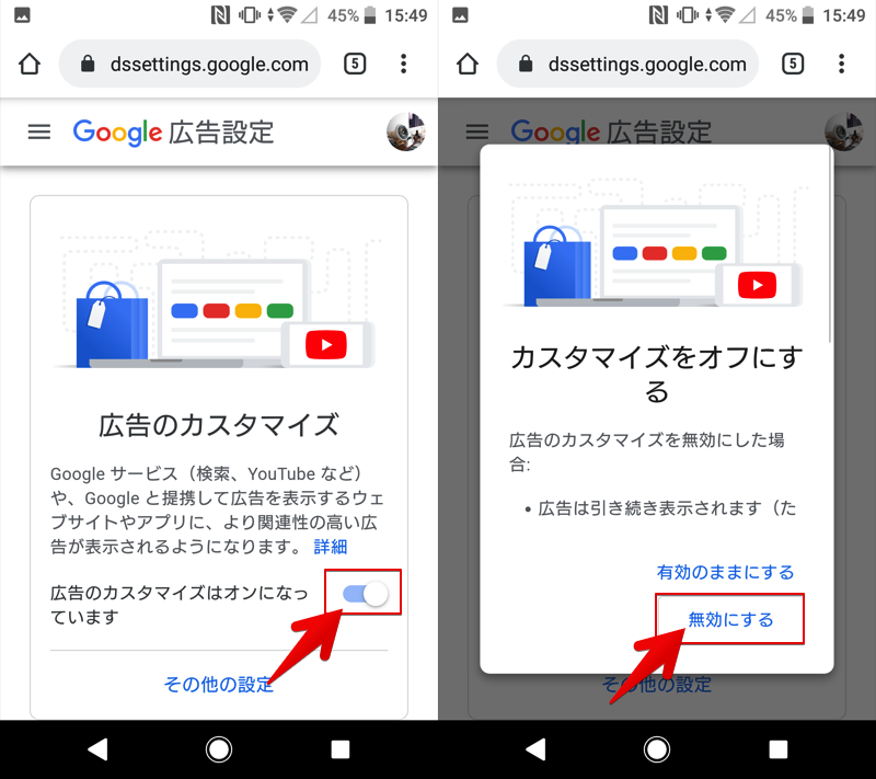 Googleアカウントで広告のカスタマイズをオプトアウトする手順