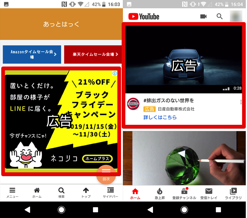 Google広告のカスタマイズをオプトアウトするデメリット1