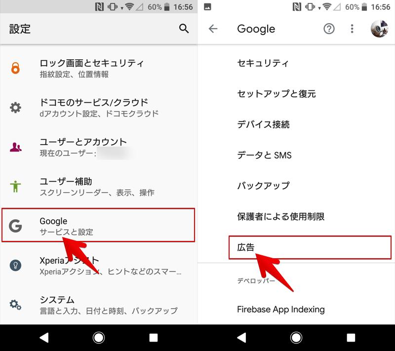Androidの設定アプリで広告のカスタマイズをオプトアウトする手順1