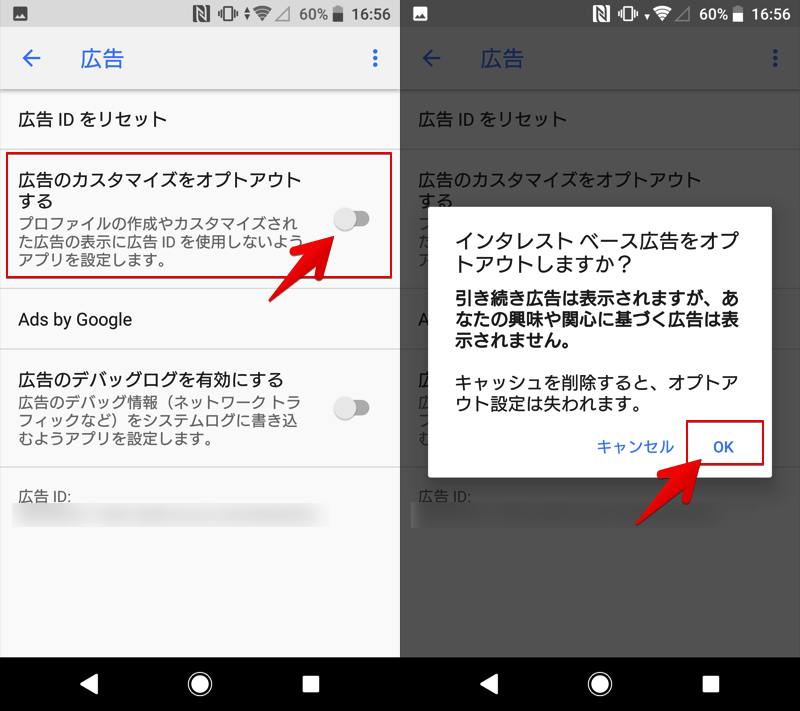 Androidの設定アプリで広告のカスタマイズをオプトアウトする手順2