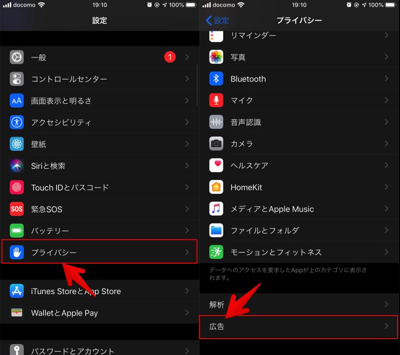 iPhoneの設定アプリでパーソナライズド広告を拒否する手順1