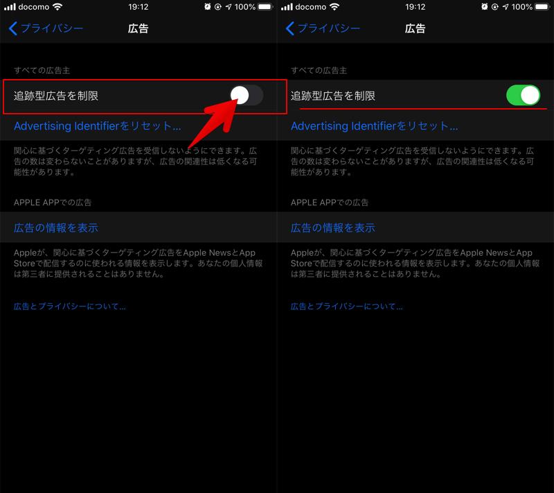 iPhoneの設定アプリでパーソナライズド広告を拒否する手順2