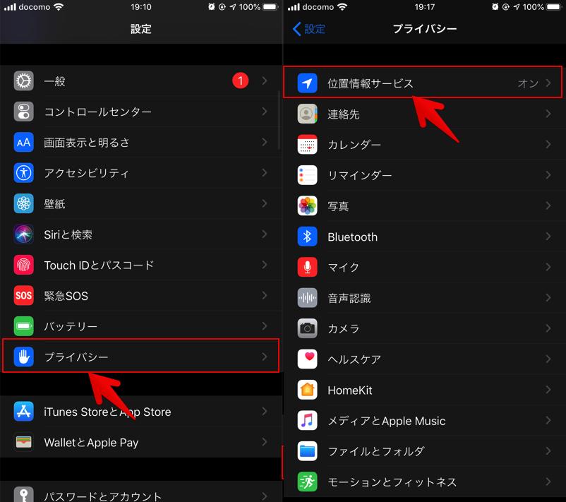 iPhoneの設定アプリで位置情報に基づく広告を拒否する手順1