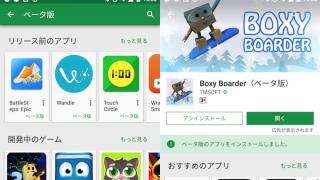 [Android] Google Playでリリースされていないベータ版アプリやゲームをインストールする方法
