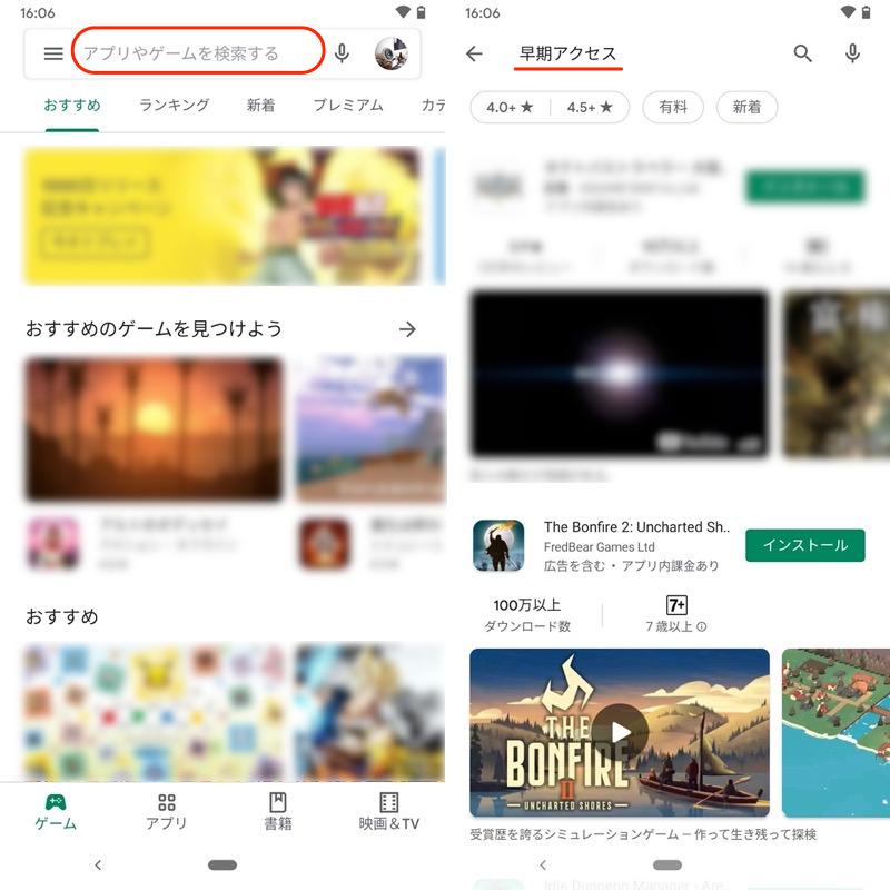 Google Playで早期アクセスアプリを入手する手順1